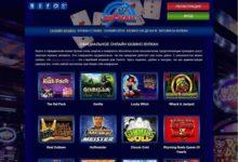 Photo of Играем в Вулкан онлайн на деньги в новые игровые автоматы