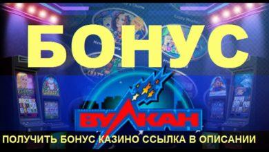 Photo of Как в новые игровые автоматы играть бесплатно в казино Вулкан Рояль