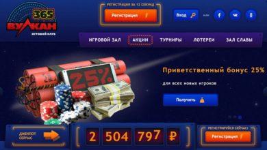 Photo of Играем в казино Вулкан в новый слот Major Millions